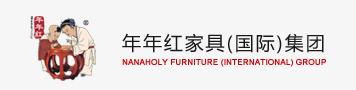 年年红红木家具有限公司简介 年年红介绍