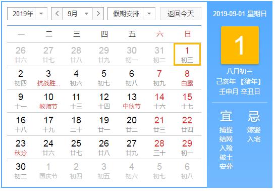 九月放假安排表_2019年日历表 2019年带农历日历表大全_【图】_祥蕴阁红木家具