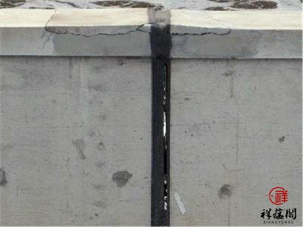 【沉降缝】沉降缝地下室处理方法